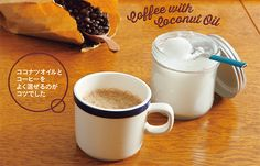 やせ体質になる! ココナツオイルコーヒー:日経ウーマンオンライン【日経ヘルス9月号】
