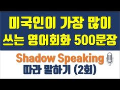 English Study, Learn English, Language, Education, Learning, Youtube, Learning English, Studying, Languages