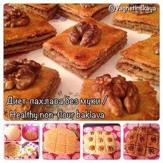 Диетическая пахлава без муки и меда / Healthy Dietary non-flour & honey baklava - диетические восточные сладости - Полезные рецепты - Правильное питание или как правильно похудеть
