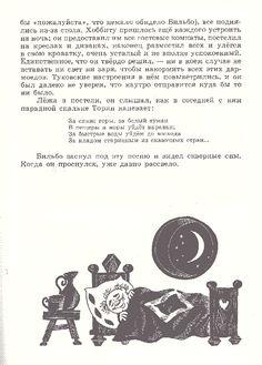 "from Mikhail Belomlinsky's illustrations for Tolkien's ""The Hobbit"" 1976"