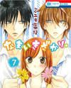 From Mystic Iris:Upon first sight Machida Yuki knows that she doesn't want anything to do with Naruse Shou, but how can she keep her cool when he is a part of the basketball club she manages?