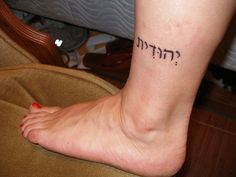 Hebrew is one of the ancient languages which has managed to gain a good value in the world of tattoo. Here is a collection of Hebrew Tattoos.