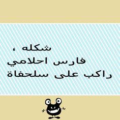 سلحفاه عندها شلل رباعى :)
