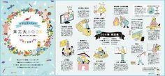 女子高生のための東工大BOOK表紙_職業図鑑ページ