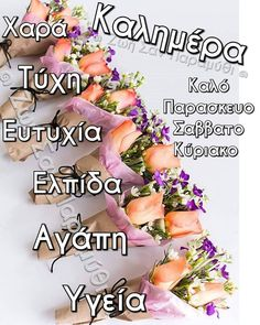 Beautiful Pink Roses, Greek Quotes, Good Morning, Fruit, Instagram Posts, Hair, Beauty, Buen Dia, Bonjour