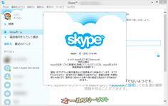 Skype 7.7.0.103   Skype--Skypeについて--オールフリーソフト