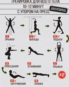 Тренировка для всего тела