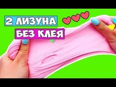 Lizun Maslo Bez Kleya Prostoj Recept Butter Slime 2 Lizuna Bez Tetraborata I Bez Persil Youtube Youtube Diy Slime