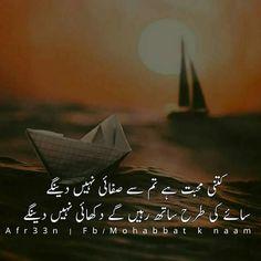 Fari Urdu Poetry Romantic, Love Poetry Urdu, My Poetry, Rumi Quotes, Poetry Quotes, Sad Quotes, Poetry Feelings, Thoughts And Feelings, Deep Thoughts