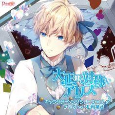 """AmiAmi [Character & Hobby Shop]   CD Taisho x Taisho Alice Character Song Series vol.7 """"Alice"""" / Yoshitsugu Matsuoka(Back-order)"""