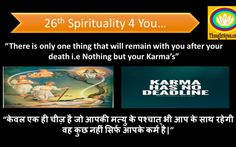 Spirituality Archives - Quotes with Suggestion Thought For Today, Thought Of The Day, Karma, Meditation, Spirituality, Death, Thoughts, Quotes, Qoutes