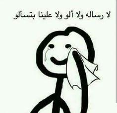 Funny jokes arabic 67 new Ideas Funny Photo Memes, Funny Picture Jokes, Funny Reaction Pictures, Memes Funny Faces, Funny Pictures, Arabic Memes, Arabic Funny, Funny Arabic Quotes, Funny Study Quotes