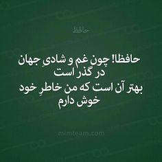 O Hafiz! happiness & pain both expire ○ I'd better for peace of mind, inquire ○ Hafiz ○ حافظ