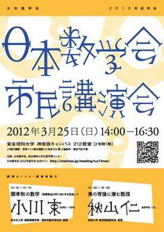 日本数学会・2012年度年会・市民講演会  素敵なフォントだ
