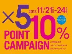 コミュニティパスポート ポイントキャンペーン | 六本木ヒルズ - Roppongi Hills