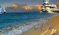 Анимационная картинка признание в любви с Приезжай, скучаю, подпись море
