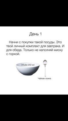 Правильное питание1