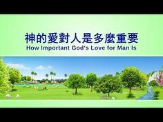 【東方閃電】全能神教會神話詩歌《神的愛對人是多麼重要》 Gods Love, Places To Visit, Words, Love Of God, Horse
