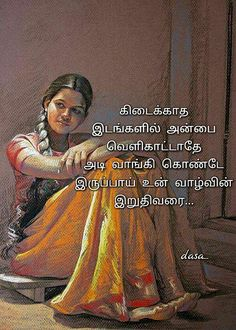 Love Feeling Images, Love Quotes With Images, Sweet Quotes, Girly Quotes, Hurt Quotes, Me Quotes, Qoutes, Tamil Motivational Quotes, Inspirational Quotes