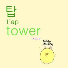 탑 tower