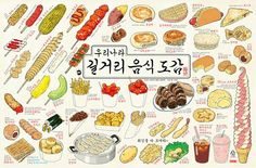 ~ art ~ korean food ~