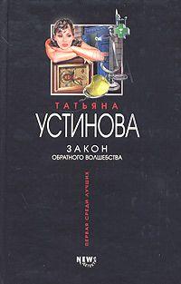 230796_zakon_obratnogo_volshebstva (200x313, 03Kb)