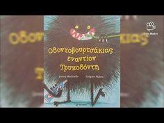 Οδοντοβουρτσάκιας εναντίον Τρυποδόντη /Meme les monstres se brossent les dents! (αφήγηση παραμυθιού) - YouTube Bedtime Stories, Cover, Youtube, Books, Teeth, Libros, Book, Book Illustrations, Youtubers