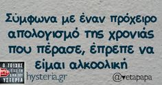 Funny Greek Quotes, Funny Quotes, Have A Laugh, Just For Laughs, Laugh Out Loud, Sarcasm, Hilarious, Favorite Quotes