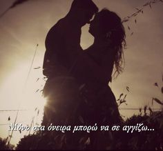 Greek Quotes, Song Lyrics, Poetry, How Are You Feeling, Silhouette, Songs, Feelings, Music, Cards