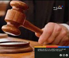 मध्यप्रदेश हाई कोर्ट ने 27% ओबीसी आरक्षण पर लगी रोक हटाने से इनकार करते हुए आखरी सुनवाई के आदेश जारी किए हैं। ओबीसी वर्ग का आरक्षण 27 फीसदी Madhya Pradesh, Live News