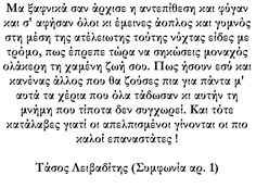 Greek Quotes, Right Wing, Phobias, How To Memorize Things, Life Quotes, Thoughts, Words, Dreams, Quotes About Life