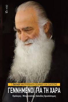 Orthodox Prayers, Kai, Religion, Movie Posters, Life, Film Poster, Popcorn Posters, Religious Education, Film Posters