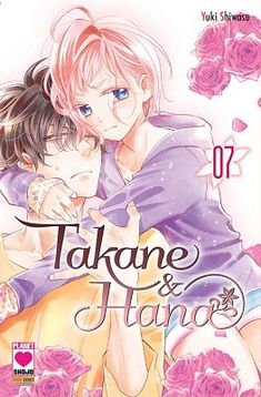 Takane & Hana manga volume 7 features story and art by Yuki Shiwasu. Plastic Memories, Got Books, Books To Read, Money Cant Buy Love, Takane To Hana, Viz Media, High School Girls, Cute Anime Couples, Free Books