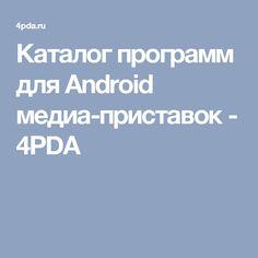 Каталог программ для Android медиа-приставок - 4PDA