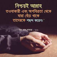 Best Islamic Quotes, Islamic Inspirational Quotes, Hadith Quotes, Quran Quotes, Bangla Image, Bangla Quran, Bangla Love Quotes, Love In Islam, English Vocabulary Words