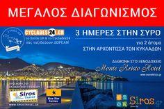 Διαγωνισμός 3 ημέρες ΔΩΡΕΑΝ στην Σύρο