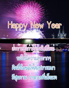 คำอวยพรปีใหม่ 2020 สวัสดีปีใหม่ 2563 App Ranking and Store Data Happy New Year, Quotes, Annie, Orange, Store, Quotations, Happy Year, Storage, Business