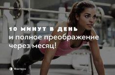 Простейшие упражнения, которые изменят ваше тело всего за 4 недели. ДОПОЛНИЛА. - Страна Мам