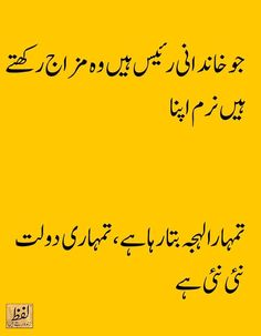 Pin by aesthetic on truth words Urdu Quotes, Wise Quotes, Poetry Quotes, Quotations, Funny Quotes, Inspirational Quotes, Qoutes, Urdu Poetry, Funny Education Quotes