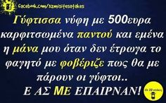 Try Not To Laugh, Greek Quotes, Stupid Funny Memes, Funny Pictures, Jokes, Lol, Humor, Pink Aesthetic, Gift