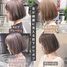 Pin on ボブ Hair Arrange, Dark Blonde, Shoulder Length Hair, Hair Designs, Cute Hairstyles, Dyed Hair, Hair Inspiration, Short Hair Styles, Hair Makeup