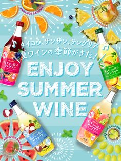タイヨウ、サンサン、サングリア 夏ワインの季節がきた! ENJOY SUMMER WINE Graph Design, Menu Design, Box Design, Banner Design, Layout Design, Food Graphic Design, Creative Poster Design, Graphic Design Posters, Wein Poster