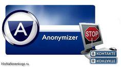 Что такое анонимайзеры (Хамелеон, Spools) или как скрыть IP адрес для входа в ВКонтакте, Одноклассники, Ютуб и другие сайты  Источник: http://ktonanovenkogo.ru/web-obzory/chto-takoe-anonimajzery-xameleon-spools-kak-skryt-ip-dlya-vxoda-vkontakt-odnoklassniki-yutub-sajty.html#ixzz2wiFKOOwH