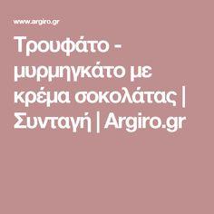 Τρουφάτο - μυρμηγκάτο με κρέμα σοκολάτας | Συνταγή | Argiro.gr Nutella, Food And Drink, Sweets, Chocolate, Drinks, Desserts, Cakes, Gourmet, Recipes