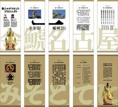 nagoya syachihoko -> Font
