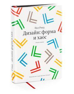 Пол Рэнд: «Дизайн: форма и хаос» (второе издание) — 1099 ₽  https://store.artlebedev.ru/books/izdal/design-form-and-chaos-2017/