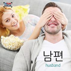 It's time for Amazing Associations!  Associations help us remember Korean words more easily! What associations could you use to remember this Korean word (meaning husband)? Repin if you love studying Korean!