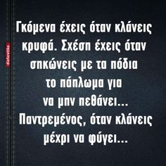Funny Cartoons, Funny Memes, Jokes, Funny Greek Quotes, Soul Quotes, True Words, Just For Laughs, Funny Photos, Laugh Out Loud