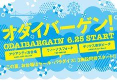 史上初!お台場3大施設合同セール「オダイバーゲン」開催 | ファッション Web Design, Japan Design, Header Banner, Web Banner, Pop Ads, Summer Banner, Work Images, Cosmetic Design, Japanese Graphic Design