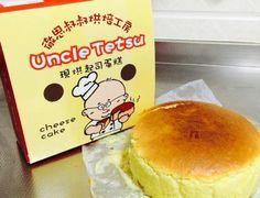 彻思叔叔芝士蛋糕